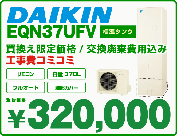 エコキュートダイキン EQN37UFV