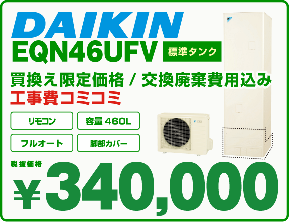 エコキュートダイキン EQN46UFV