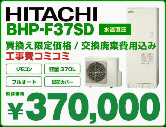 エコキュート日立 BHP-F37SD