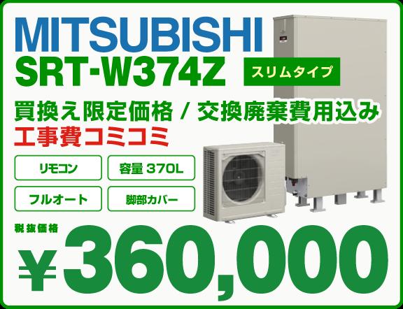 エコキュート三菱 SRT-W374Z