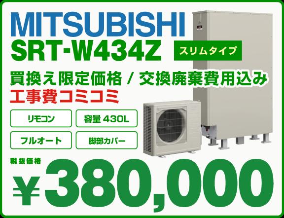 エコキュート三菱 SRT-W434Z