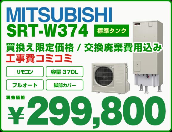 エコキュート三菱 SRT-W374