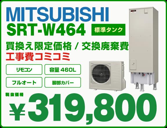 エコキュート三菱 SRT-W464