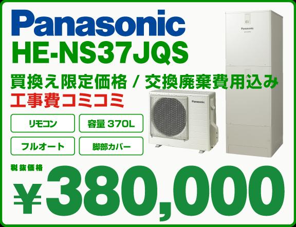 エコキュートパナソニック HE-NS37JQS