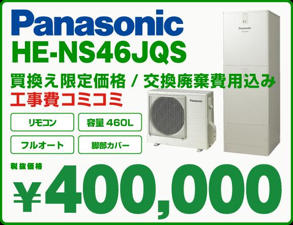 エコキュートパナソニック HE-NS46JQS