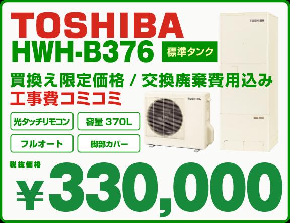 エコキュート東芝 HWH-B376
