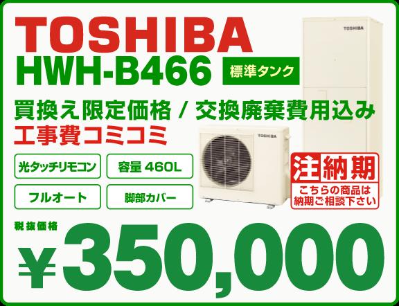 エコキュート東芝 HWH-B466